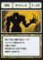 Chief of Wolf Pack (G.I card) =scan=