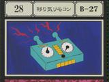 Capricious Remote (G.I card)