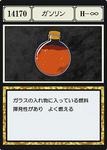 Gasoline (G.I card) =scan=