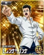 Leorio Card 122(plus)