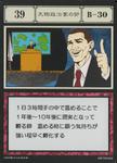 Fledgling Politician (G.I card) =scan=