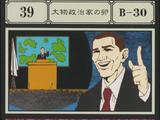Fledgling Politician (G.I card)