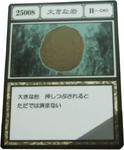 Large Rock (G.I card)