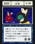 Rob GI Card 1021