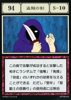 Bandit Blade