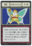 Fairy King's Advice (G.I card) =scan=