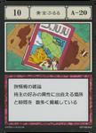 Golden Guidebook (G.I card) =scan=