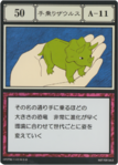 Miniature Dino (G.I card) =scan=
