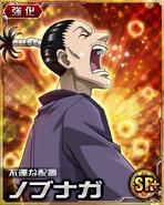 Nobunaga card 01