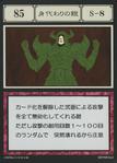 Sacrifice Armor (G.I card) =scan=