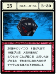 Risky Dice (G.I card)