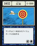 Lottery GI Card 1032