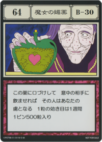 Witch's Love Potion (G.I card) =scan=