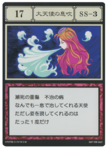 Breath of Archangel (G.I card) =scan=