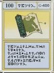 Map 'empty' (G.I card 1999)