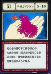Palmtop Dragon (G.I card)