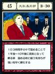 Fledgling CEO (G.I card)