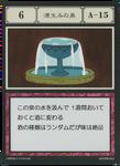 Liquor Spring (G.I card) =scan=