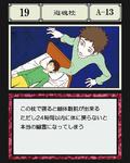 Poltergeist Pillow GI Card 19