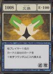 Trade (G.I card) =scan=