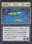 Accompany (G.I card) =scan=