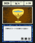 Holy Water GI Card 1026