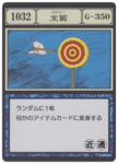 Lottery (G.I card) =scan=