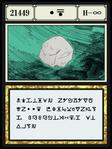 Rock (G.I card)