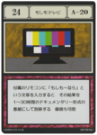 Hypothetical T.V. (G.I card) =scan=