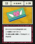 Luck Bankbook GI Card 13