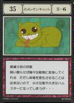 Chameleon Cat (G.I card) =scan=