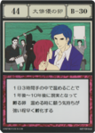 Fledgling Actor (G.I card) =scan=