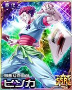 HxH Battle Collection Card (1283)