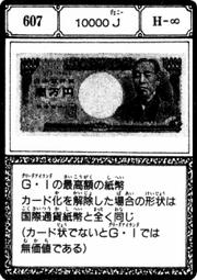 10000J (G.I Card Manga) =jap=