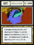 Melanin Lizard (G.I card) =scan=