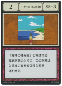 Patch of Shore (G.I card) =scan=