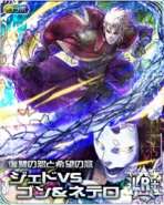 HxH Battle Collection Card (609)