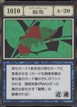 Transform (G.I card) =scan=