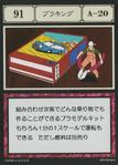 Plastic King (G.I card) =scan=