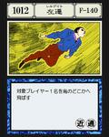 Railguide GI Card 1012