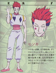 Hisoka G.I Carta (2011 Anime)