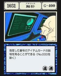 Analysis GI Card 1031