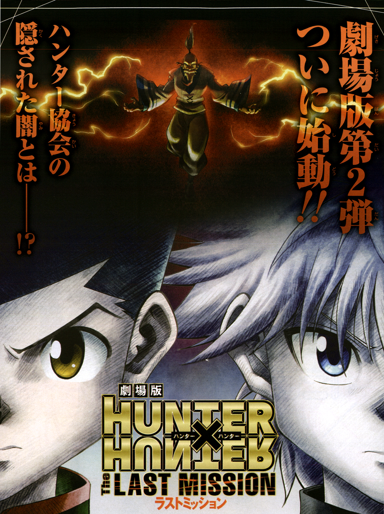 Hunter X Hunter The Last Mission Download 720p