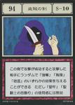 Bandit's Blade (G.I card) =scan=