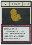 Pregnancy Stones (G.I card) =scan=