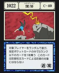 Corruption GI Card 1022