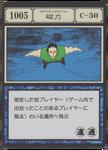 Magnetic Force (G.I card) =scan=