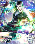 HxH Battle Collection Card (1204)
