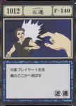 Railguide (G.I card) =scan=