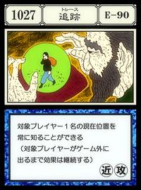 Trace (G.I card)